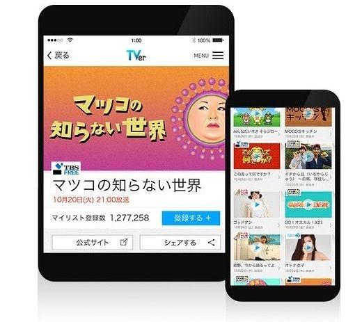 TVer スマートフォン スマホ テレビ 番組 日本テレビ フジテレビ テレビ朝日 TBSに関連した画像-01