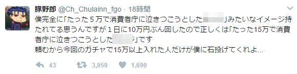 FGO ガチャ 5万円に関連した画像-05