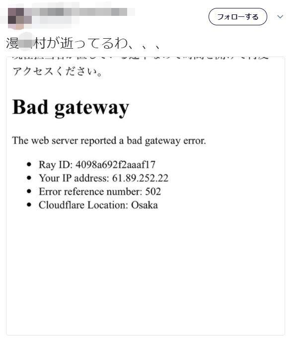 違法 漫画 サイト 更新に関連した画像-02