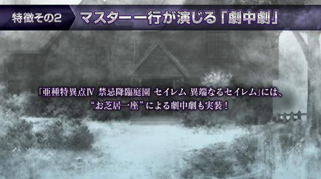FGO 1.5部 異端なるセイレム 亜種特異点 Fate フェイト グランドオーダーに関連した画像-05