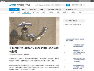 台風15号 千葉 大停電に関連した画像-03