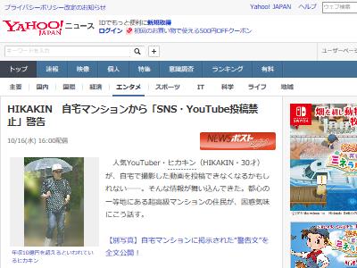 ヒカキン SNS Youtube 投稿 禁止 警告に関連した画像-02