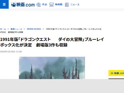ドラゴンクエスト ダイの大冒険 ブルーレイボックス Blu-ray 劇場版に関連した画像-02