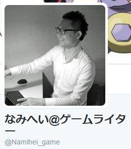 ゲームライター バイオハザード7 なみへい 松木和成に関連した画像-02