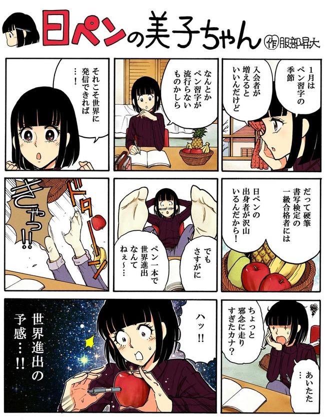 45年 連載 ボールペン習字 日ペンの美子ちゃん アニメ化 平野綾 杉田智和に関連した画像-04
