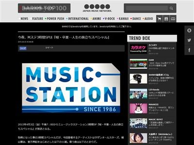 Mステ 和楽器バンド ボカロ 初音ミク 千本桜に関連した画像-02