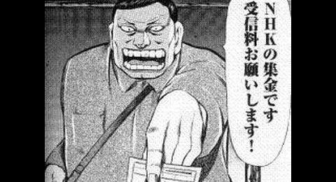 NHK 受信料 ネット 視聴不可に関連した画像-01