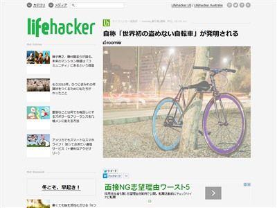 自転車 発明 盗難に関連した画像-02