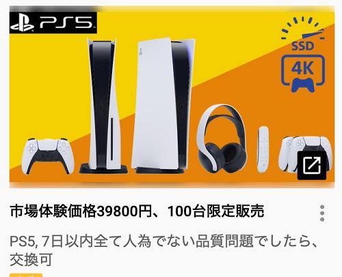 PS5偽販売サイト広告に関連した画像-01
