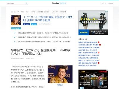ピコ太郎 PPAP ペンパイナッポーアッポーペン 忘年会に関連した画像-02