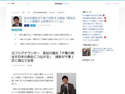 長谷川豊 衆院選 出馬に関連した画像-02