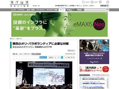 東京オリンピック ボランティア 西川千春に関連した画像-02