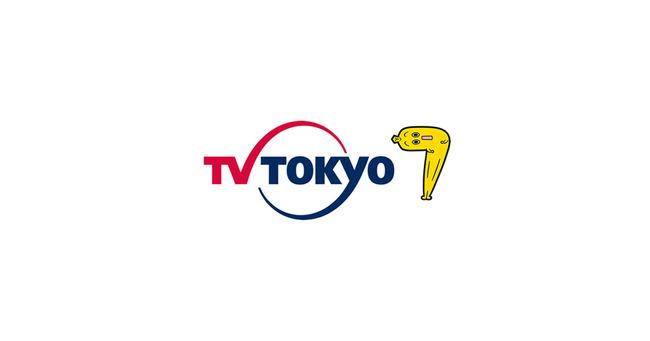 テレビ東京 テレ東 ブレない 表彰に関連した画像-01