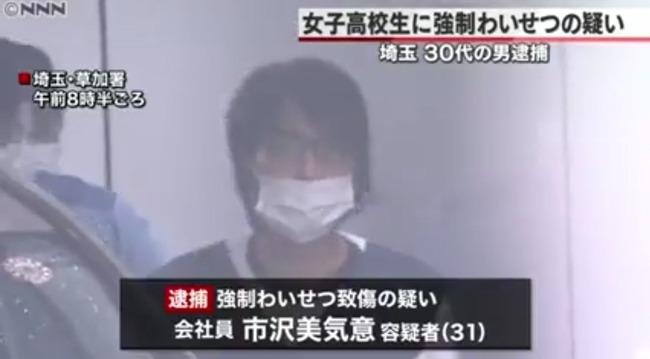 市沢美気意 ミッキー 名前 キラキラネーム 強制わいせつ 逮捕 女子高生 JKに関連した画像-02