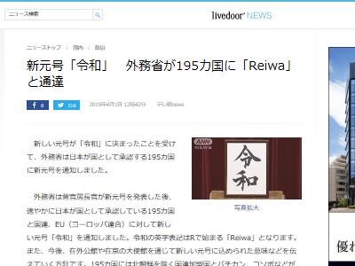 令和 元号 Reiwaに関連した画像-02