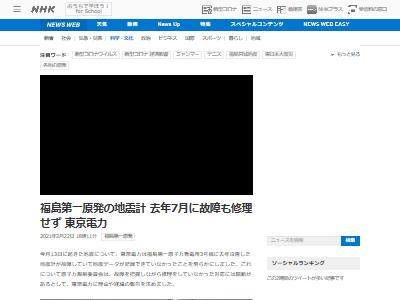 地震 原発 福島 東京 電力 事故に関連した画像-02