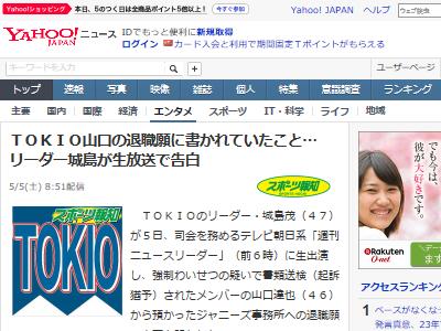TOKIO 山口達也 強制わいせつ 城島茂 辞表に関連した画像-02