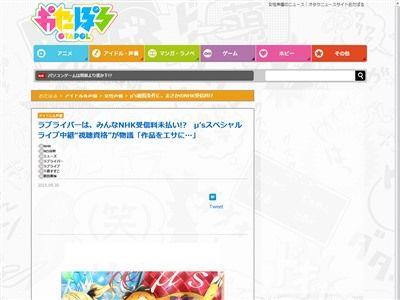 ラブライブ NHKに関連した画像-02