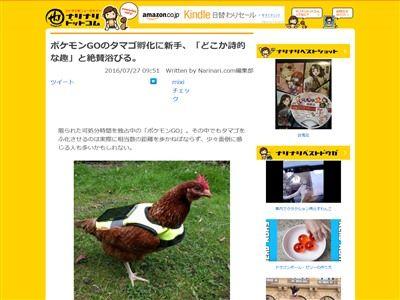 ポケモンGO タマゴ 孵化に関連した画像-02