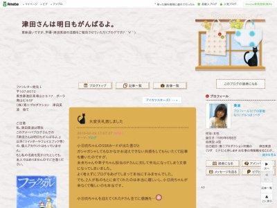 声優 津田美波 アイマス 小日向美穂 本田未央に関連した画像-02