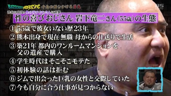 性の喜びおじさん テレビ出演に関連した画像-03