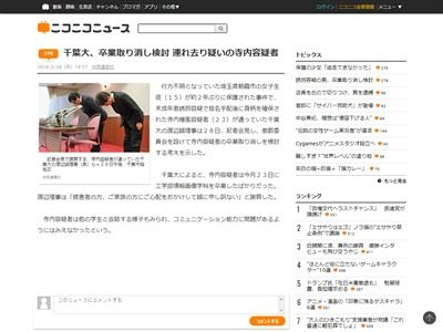 誘拐 女子中学生 埼玉県 朝霞市 千葉大学 卒業取り消しに関連した画像-02