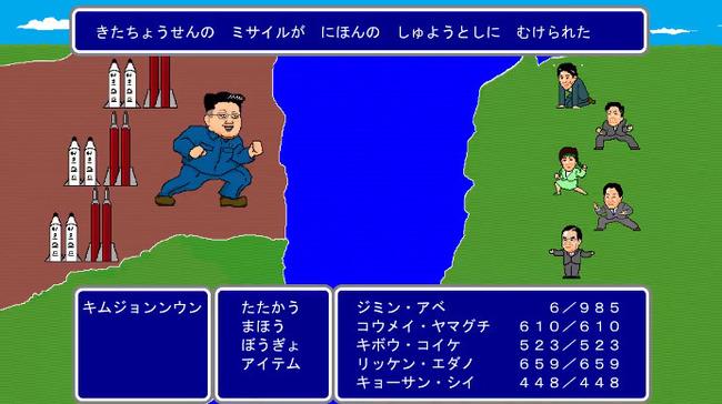 幸福実現党 幸福の科学 非公式クリエイターチー北朝鮮  動画 RPGに関連した画像-28