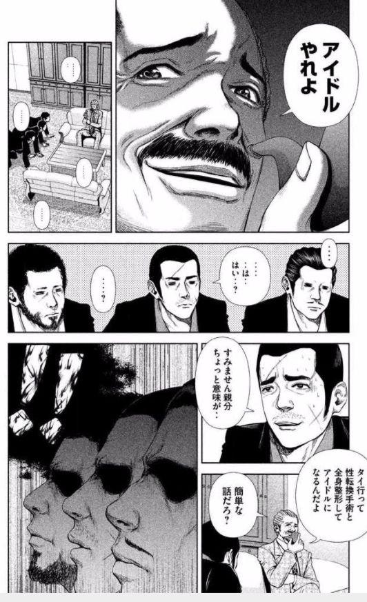 バックストリートガールズ ヤクザ 極道 アイドル TVアニメ化に関連した画像-03