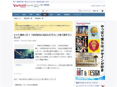 紅白 紅白歌合戦 ラブライブ! μ's ランキング 歌手 和田アキ子 山内惠介に関連した画像-02