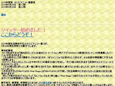 2018年夏アニメ トネガワ ハイスコアガール 進撃の巨人に関連した画像-02