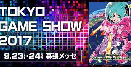 TGS2017 東京ゲームショウ 風俗 お店 ラブプラス ブース キャバクラに関連した画像-01