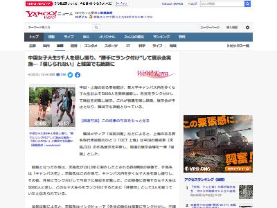中国 女子大生 盗撮 ランク付け 展示 炎上に関連した画像-02