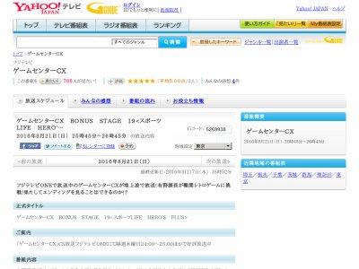 ゲームセンターCX 有野課長 よゐこ 濱口優に関連した画像-02