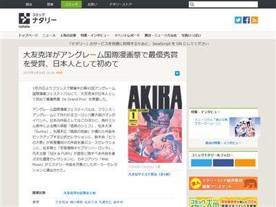 大友克洋 AKIRA アングレーム国際漫画賞 日本初に関連した画像-02