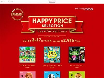 ハッピープライス 任天堂 3DS 新価格 廉価版に関連した画像-02