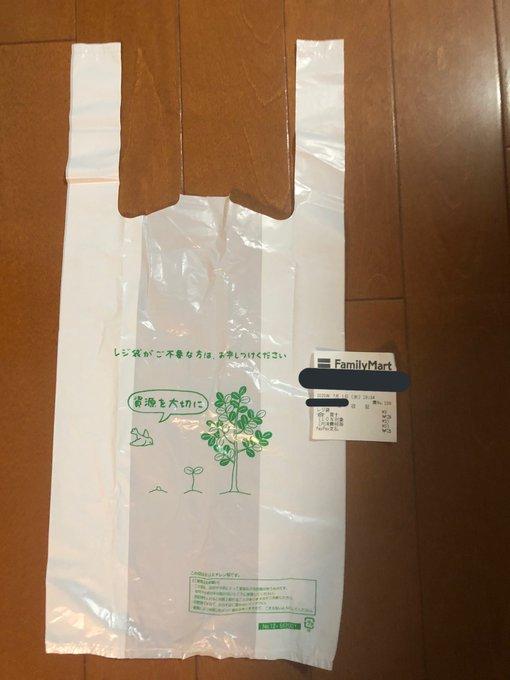 ファミリーマート ファミマ レジ袋 有料 購入に関連した画像-03