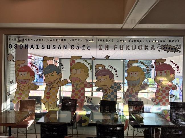 おそ松さん 福岡 コラボカフェ 閑古鳥 休日 空席 おそ松ブームに関連した画像-02