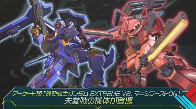家庭用 ガンダムゲーム 機動戦士ガンダムEXTREMEVS. 発売日 PS4に関連した画像-06