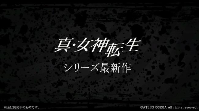 メガテン 真・女神転生 3DS ニンテンドースイッチ 新作 25周年に関連した画像-01