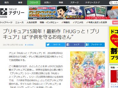 プリキュア HUGっと!プリキュア 新作に関連した画像-02