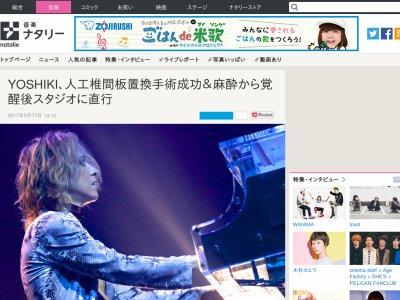 YOSHIKI xjapan 手術 成功 レコーディングに関連した画像-02