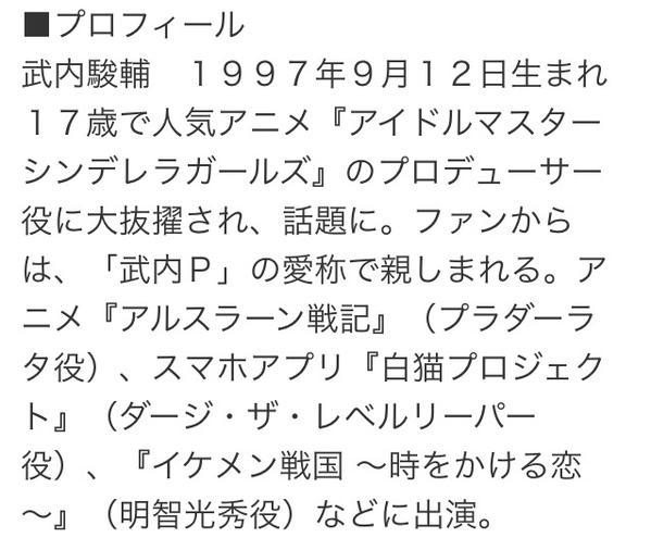 武内駿輔 武内P インタビュー 声優 現役高校生 18歳 努力に関連した画像-04