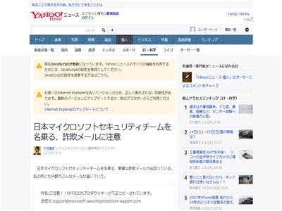 マイクロソフト 日本マイクロソフト 詐欺 スパム 一斉送信 OFFICE プロダクトキー 不正コピー 削除 に関連した画像-02