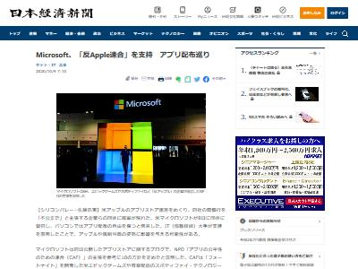 反Apple連合マイクロソフト賛同に関連した画像-02