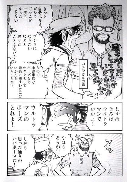 島本和彦 庵野秀明 仮面ライダーに関連した画像-05