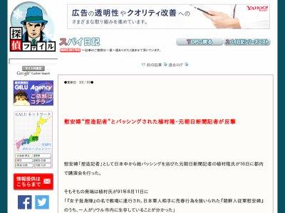 従軍慰安婦 慰安婦 捏造 記者 朝日新聞 反撃に関連した画像-02