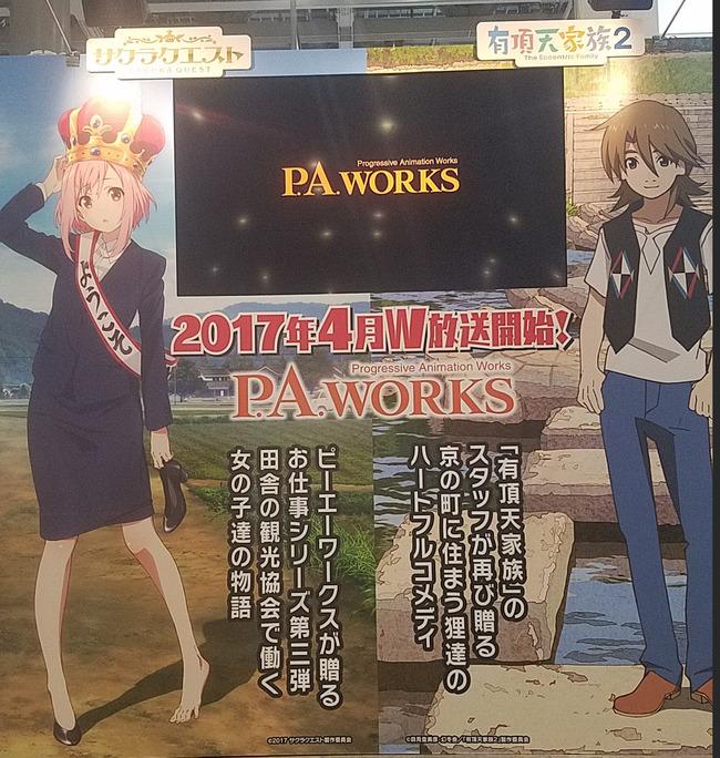 有頂天家族 サクラクエスト P.A.WORKSに関連した画像-02