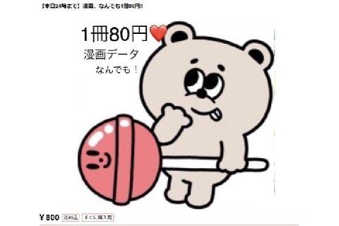 漫画村 漫画村出張所 違法ダウンロード 漫画データ 不正販売に関連した画像-03