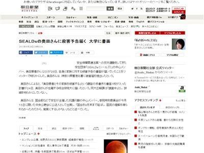 SEALDs 奥田愛基 殺害予告に関連した画像-02