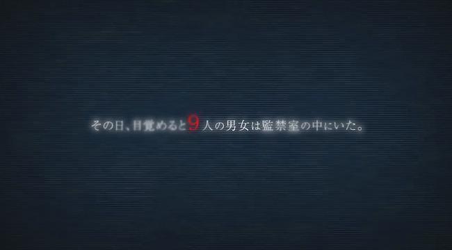 打越鋼太郎 極限脱出 zero escape 刻のジレンマ 発売日 杉田智和 豊崎愛生 pv steamに関連した画像-07